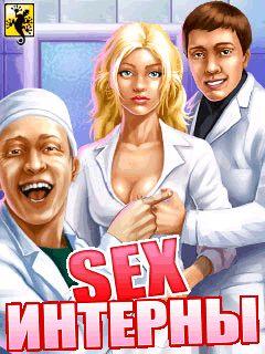 SEX Интерны